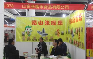 山东张嘴乐食品有限公司参加2019年春季(第81届)山东省糖酒商品交易会