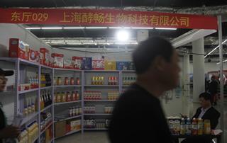 上海酵畅生物科技有限公司参加2019年春季(第81届)山东省糖酒商品交易会