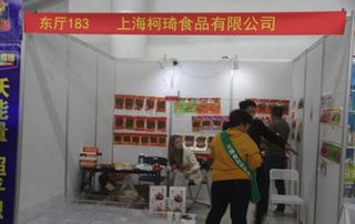 上海柯琦食品有限公司亮相第81届山东糖酒会