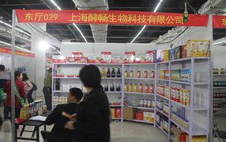 上海巧畅生物科技有限公司参加2019年春季(第81届)山东省糖酒商品交易会