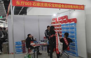 石家庄居乐宝明盛食品销售有限公司参加2019年春季(第81届)山东省糖酒商品交易会