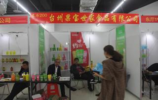 台州果宝世家食品有限公司亮相第81届山东糖酒会
