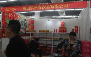 唐山洪州春饮品有限公司参加2019年春季(第81届)山东省糖酒商品交易会