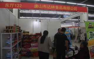 唐山市达林食品有限公司参加2019年春季(第81届)山东省糖酒商品交易会