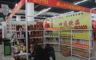 唐山市四通食品有限公司亮相第81届山东糖酒会