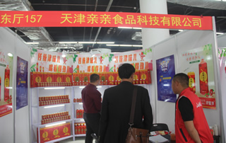 天津亲亲食品科技有限公司亮相第81届山东糖酒会