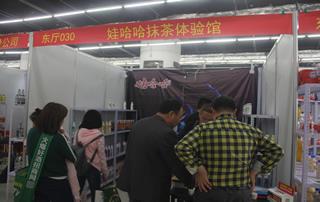 娃哈哈抹茶体验馆参加2019年春季(第81届)山东省糖酒商品交易会