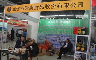 潍坊市居康食品股份有限公司亮相第81届山东糖酒会