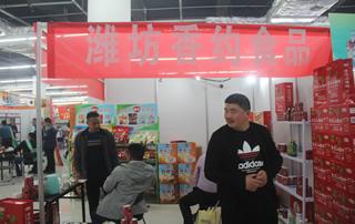 潍坊香约食品亮相第81届山东糖酒会
