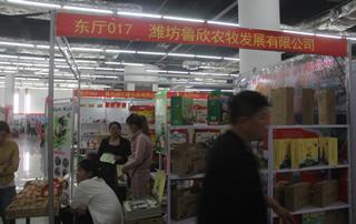 潍坊鲁欣农牧发展有限公司亮相第81届山东糖酒会