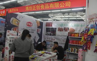 潍坊正创食品有限公司参加2019年春季(第81届)山东省糖酒商品交易会