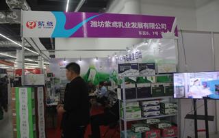 潍坊紫鸢乳业发展有限公司亮相第81届山东糖酒会