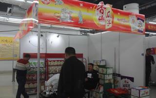 香山瓜子参加2019年春季(第81届)山东省糖酒商品交易会