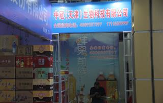 中冠(天津)生物科技有限公司亮相第81届山东糖酒会