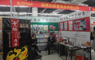 淄博安居堂食品有限公司参加2019年春季(第81届)山东省糖酒商品交易会