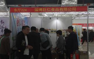 淄博巨仁食品有限公司参加2019年春季(第81届)山东省糖酒商品交易会