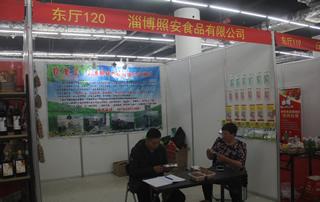 淄博照安食品有限公司参加2019年春季(第81届)山东省糖酒商品交易会