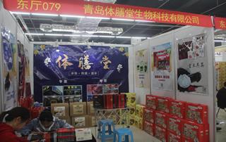 青岛体膳堂生物科技有限公司参加2019年春季(第81届)山东省糖酒商品交易会
