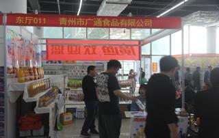 青州市广通食品有限公司参加2019年春季(第81届)山东省糖酒商品交易会
