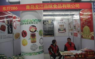 青岛龙江品位食品有限公司参加2019年春季(第81届)山东省糖酒商品交易会