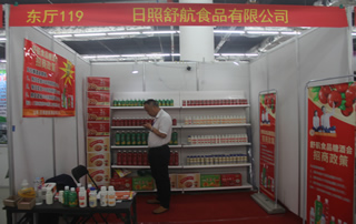 日照舒航食品有限公司参加2019年春季(第81届)山东省糖酒商品交易会