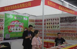 荣成市海杨食品有限公司亮相第81届山东糖酒会
