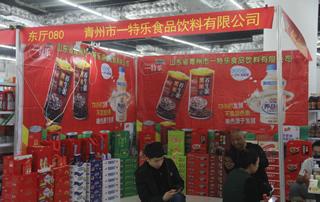 青州市一特乐食品饮料有限公司参加2019年春季(第81届)山东省糖酒商品交易会