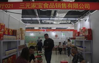 三元家食品销售有限公司亮相第81届山东糖酒会