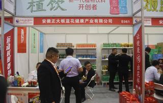安徽正大板蓝根花健康产品有限公司参加第23届郑州糖酒会
