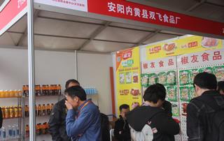 安阳内黄腾飞食品厂参加第23届郑州糖酒会