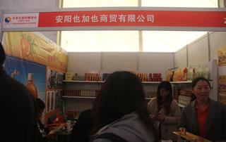 安阳也加也商贸有限公司参加第23届郑州糖酒会