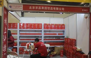 北京京品果园饮品有限公司参加第23届郑州糖酒会