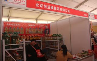 背景恒益园粮油有限公司参加第23届郑州糖酒会