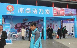 冰点活力素参加第23届郑州糖酒会