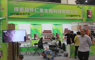 博爱县怀仁堂生物科技有限公司参加第23届郑州糖酒会