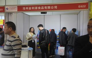 沧州金利源食品有限公司参加第23届郑州糖酒会