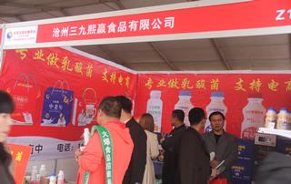 沧州三九熙嬴食品有限公司参加第23届郑州糖酒会