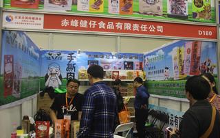 赤峰健仔食品有限责任公司参加第23届郑州糖酒会