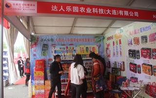 达人乐园农业科技(大连)有限公司参加第23届郑州糖酒会