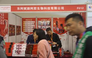 东阿赋阿胶生物科技有限公司参加第23届郑州糖酒会