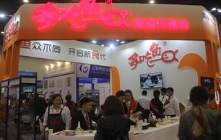 多吃鱼参加第23届郑州糖酒会