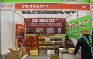 方圆阁食品加工厂参加第23届郑州糖酒会