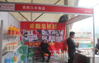 阜阳三丰食品参加第23届郑州糖酒会