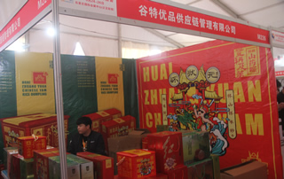 谷特优供应链管理有限公司参加第23届郑州糖酒会