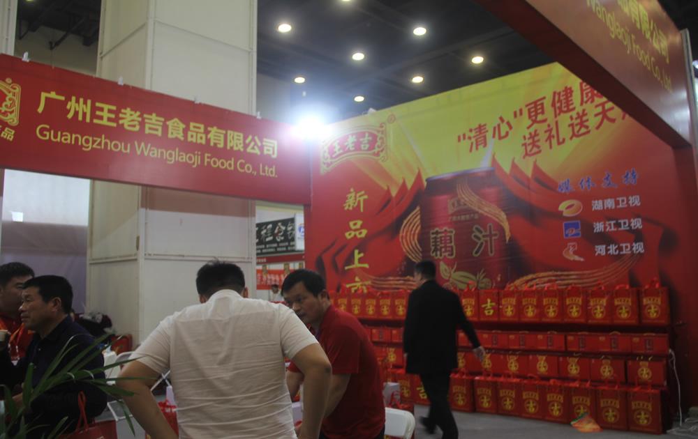 广州王老吉食品有限公司参加第23届郑州糖酒会