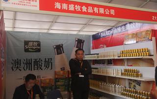 海南盛牧食品有限公司参加第23届郑州糖酒会
