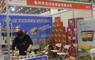 豪州市豆仕达食品有限公司参加第23届郑州糖酒会