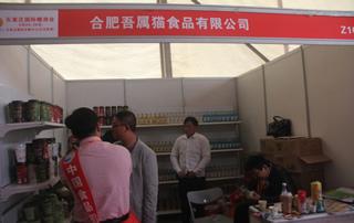 合肥吾属猫食品有限公司参加第23届郑州糖酒会