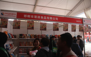 邯郸市漫源食品有限公司参加第23届郑州糖酒会