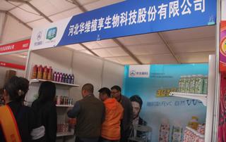 河北华维植享生物科技股份有限公司亮相第23届郑州糖酒会